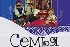 Выставка семейного творчества «Семья» (15.10-21.11)