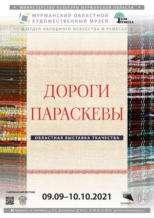 Областная выставка ткачества «Дороги Параскевы» (09.09 – 10.10.2021)
