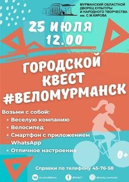 Веломурманск