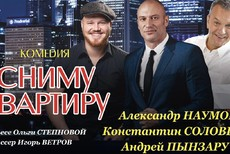Спектакль Сниму квартиру