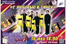 Концерт худ. самодеятельности Тандем С любовью к танцу