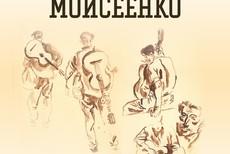 Выставка «Евсей Моисеенко». Графика из собрания музея (02.09-07.11.2021)