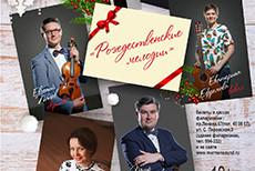 Рождественские мелодии