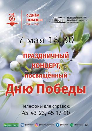 Праздничный концерт, посвященный 76-й годовщине Победы