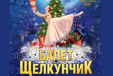 Балет Щелкунчик Мурманск