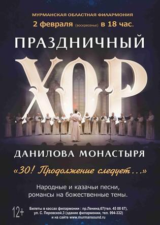 Хор Свято-Даниловского монастыря
