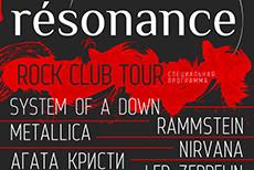 résonance [ROCK CLUB TOUR]