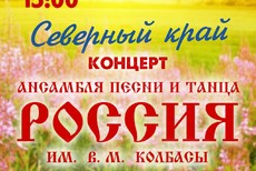 Концерт ансамбля песни и танца Россия Северный край