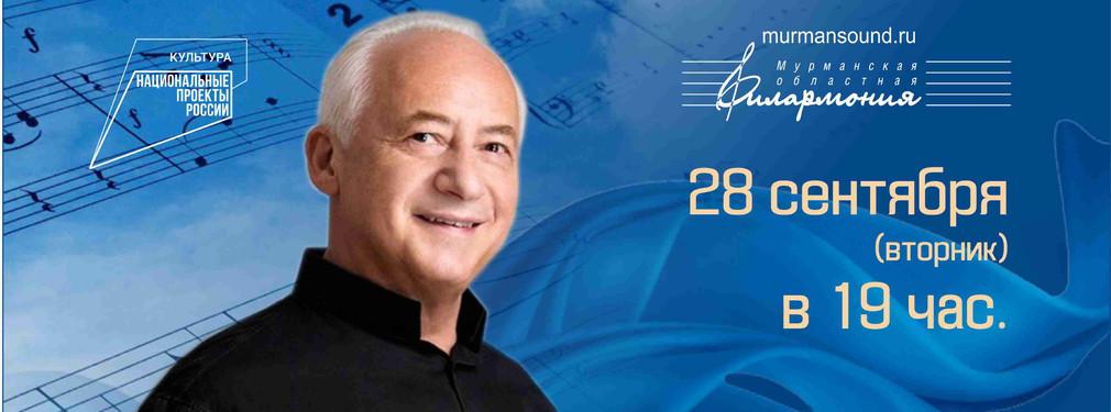 Национальный филармонический оркестр  под руководством Владимира Спивакова