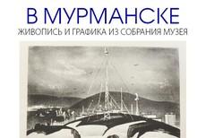 «Арктика» в Мурманске