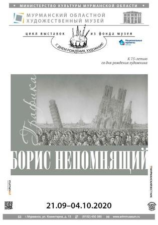 Выставка графики Бориса Львовича Непомнящего