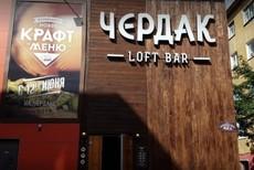 """Loft-bar """"Чердак"""""""