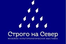 Новгородцы. Строго на Север к свободной жизни