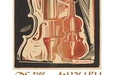 День музыки. Живопись, графика, скульптура из собрания музея