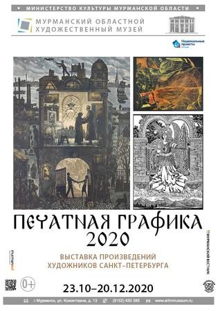 Печатная графика - 2020. Выставка произведений художников Санкт-Петербурга