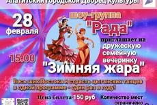 Концерт Зимняя жара шоу-группа Рада