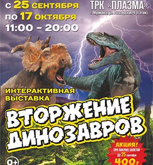 """Интерактивная выставка """"ВТОРЖЕНИЕ ДИНОЗАВРОВ"""""""