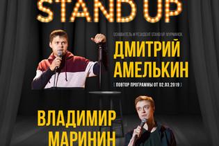 Stund Up Амелькин и Маринин