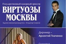 Виртуозы Москвы