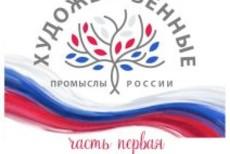 Художественные промыслы России. Часть 1