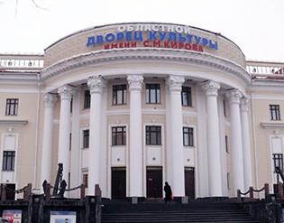 Областной Дворец культуры им. Кирова