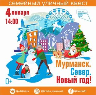 Квест Мурманск. Север. Новый год!