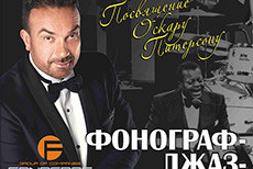 Концерт Сергея Жилина
