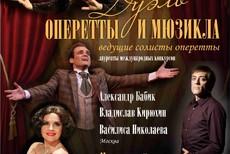 Дуэль оперетты и мюзикла