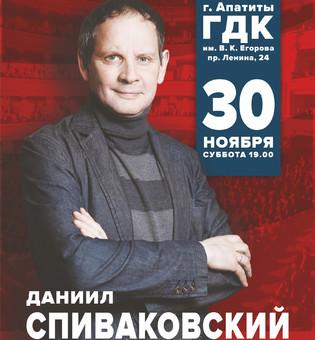 Творческий вечер Д.Спиваковского