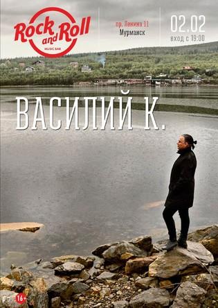 Василий К