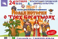 Спектакль Новая история о трёх Богатырях