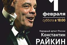 Самое любимое К.Райкин