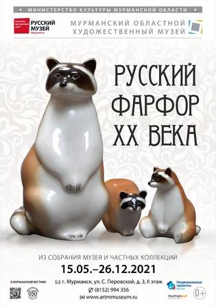 Русский фарфор ХХ века. Из собрания музея