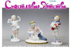 Счастливое детство. Фарфоровая пластика из коллекции. А.И. Макаровой г. Мурманск
