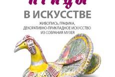 Образ птицы в искусстве