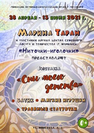 Выставка Марины Таран «Сны моего детства»