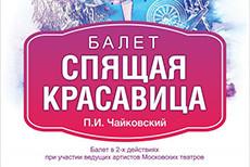 Балет Спящая красавица, г. Мурманск