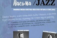 Письма - джаз