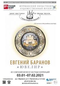 Выставка «Евгений Баранов — ювелир»с 03.01 по 07.02