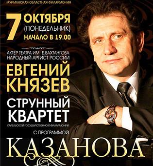 Творческий вечер Евгения Князева