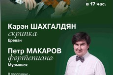 Концерт К.Шахгалдяна (скрипка)