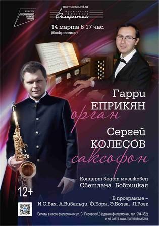 Г.Еприкян - С.Колесов