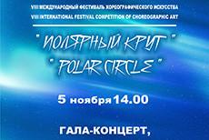 ГАЛА - КОНЦЕРТ Международного фестиваля хореографического искусства Полярный круг