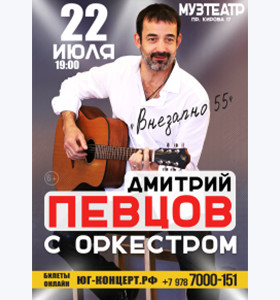 Юбилейный концерт Д.А. Певцова - Симферополь