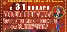 Большая Программа - Артисты Москвоского цирка Ю. Никулина