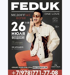 FEDUK. МЕДОFFЫЕ НОЧИ - Феодосия