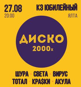 Диско 2000х
