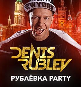 DJ ДЕНИС РУБЛЕВ - «Ribiza»