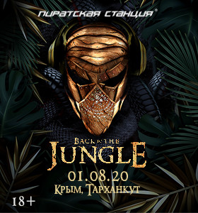 "Пиратская Cтанция - ""Back to the Jungle"""