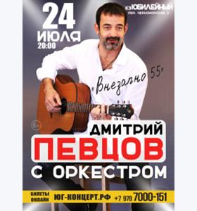 Юбилейный концерт Д.А. Певцова - Ялта